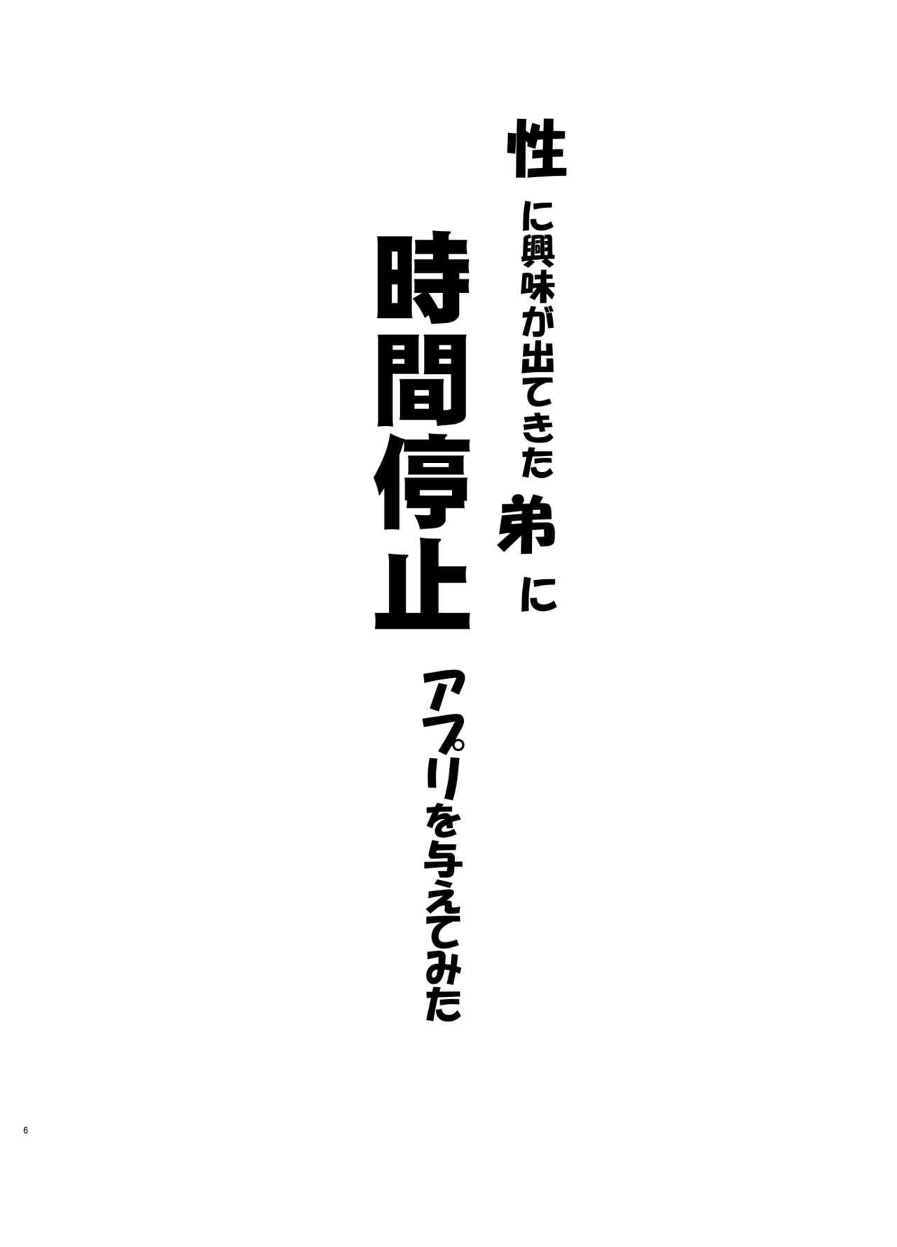 Sei ni Kyoumi ga Detekita Otouto ni Jikan Teishi Appli o Ataete Mita 4