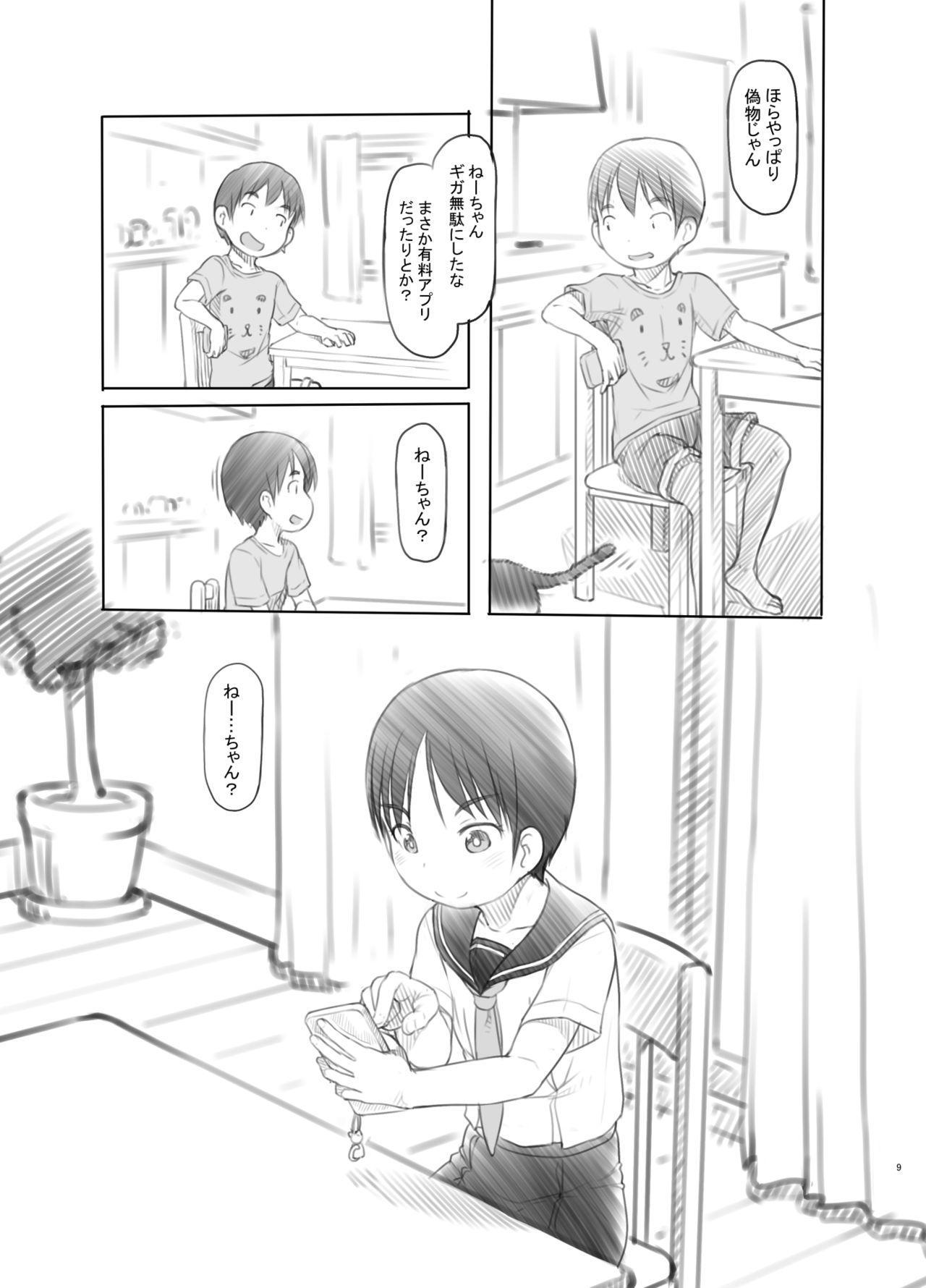 Sei ni Kyoumi ga Detekita Otouto ni Jikan Teishi Appli o Ataete Mita 7