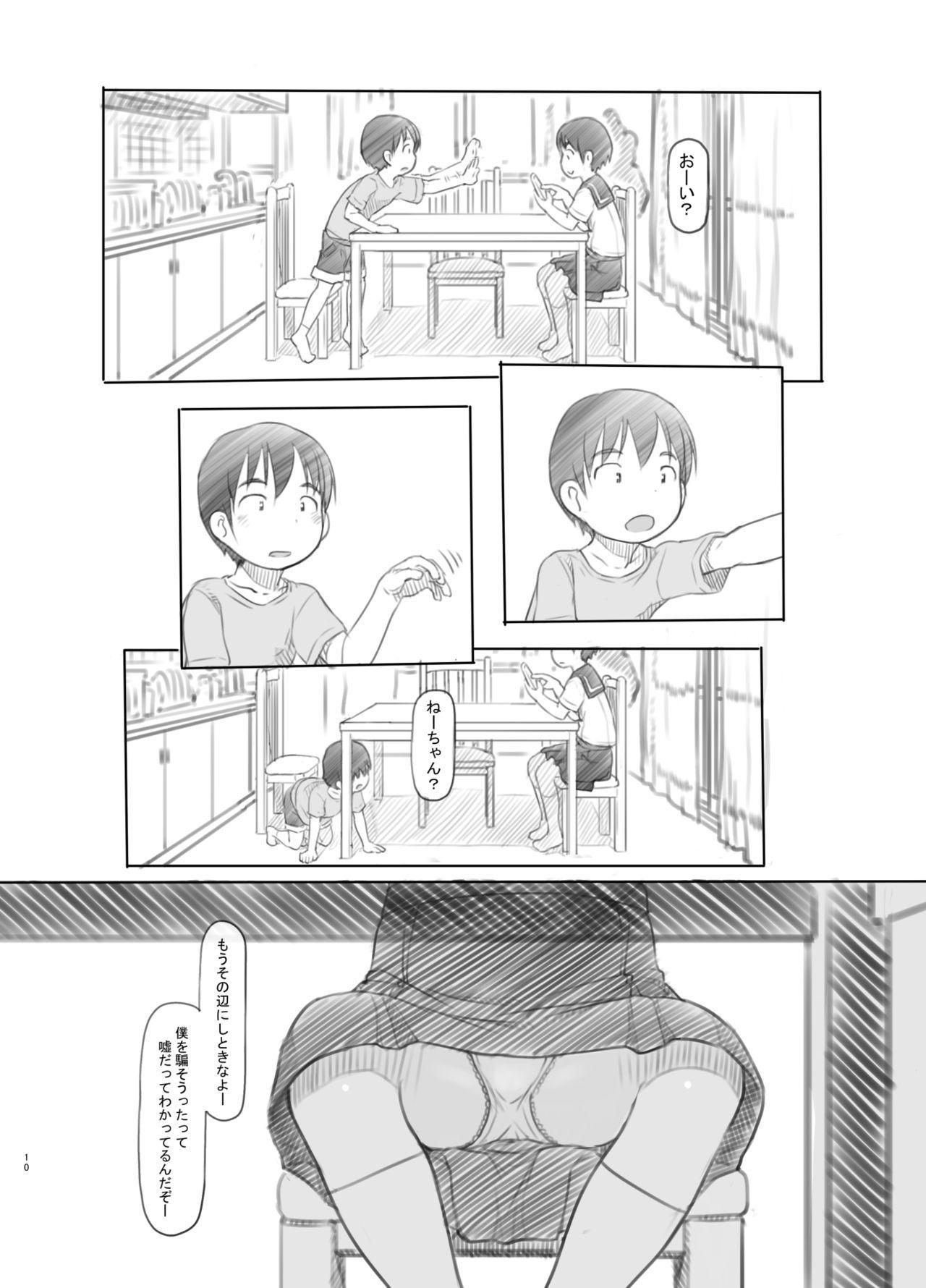 Sei ni Kyoumi ga Detekita Otouto ni Jikan Teishi Appli o Ataete Mita 8