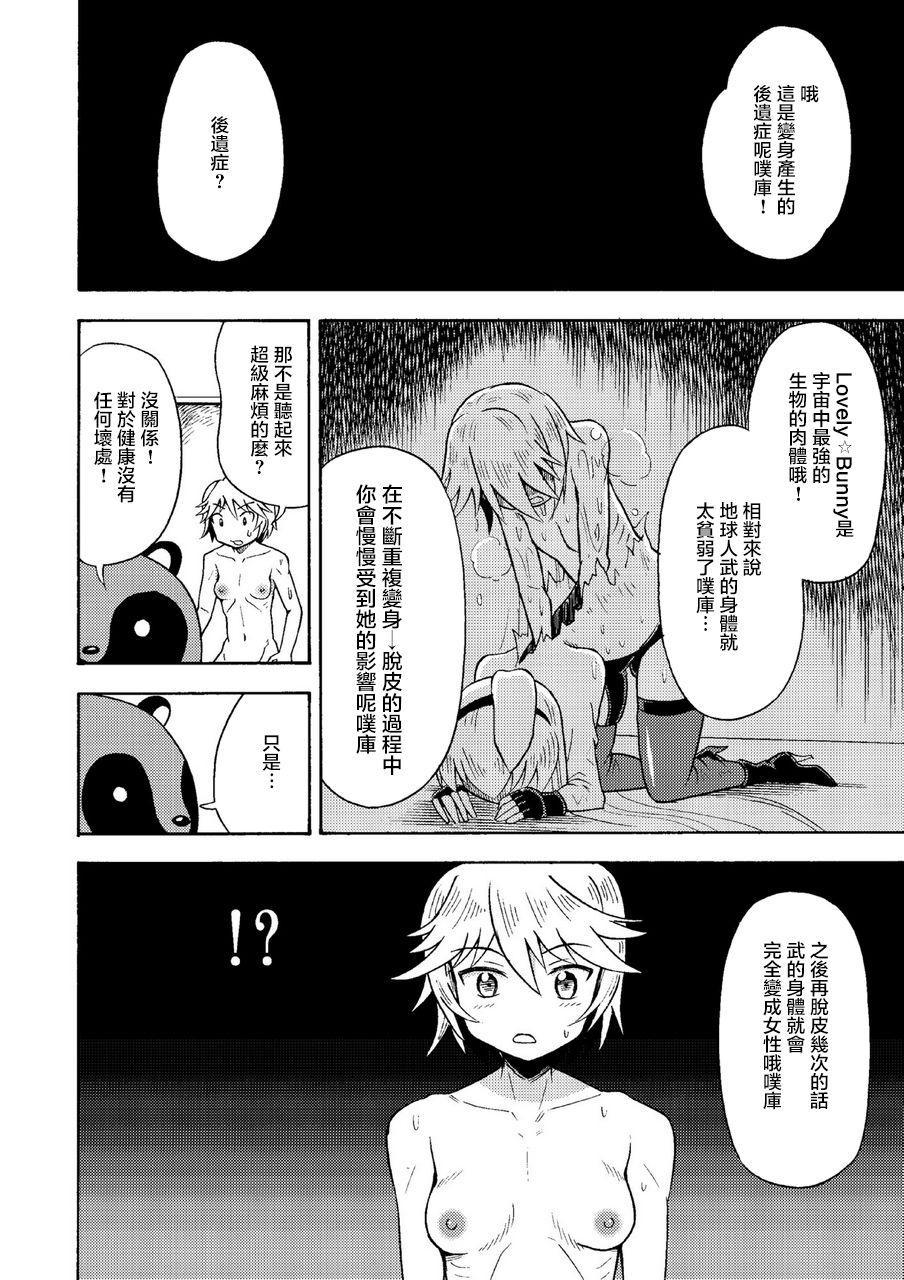 Ore, Bishoujo Senshi Yamemasu 10