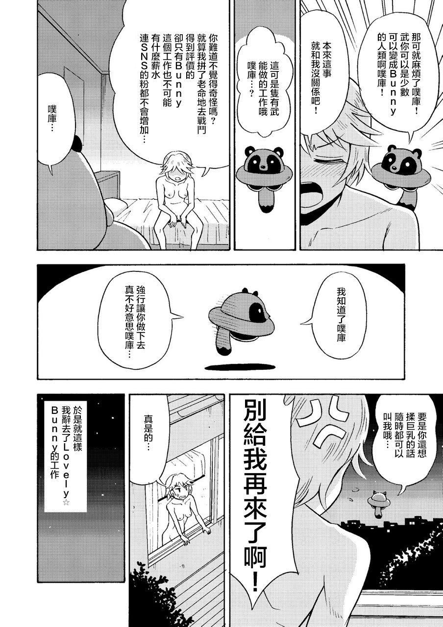 Ore, Bishoujo Senshi Yamemasu 12