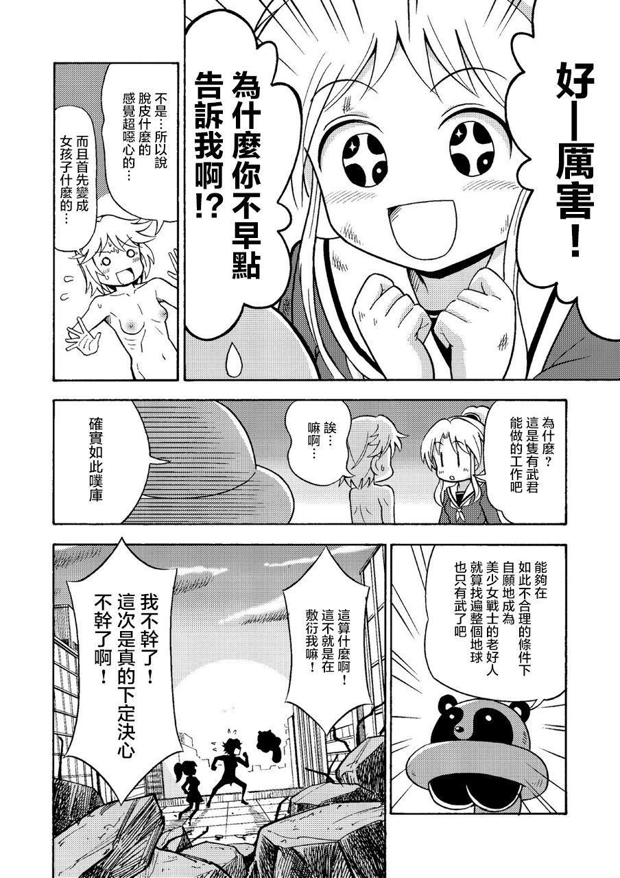 Ore, Bishoujo Senshi Yamemasu 22