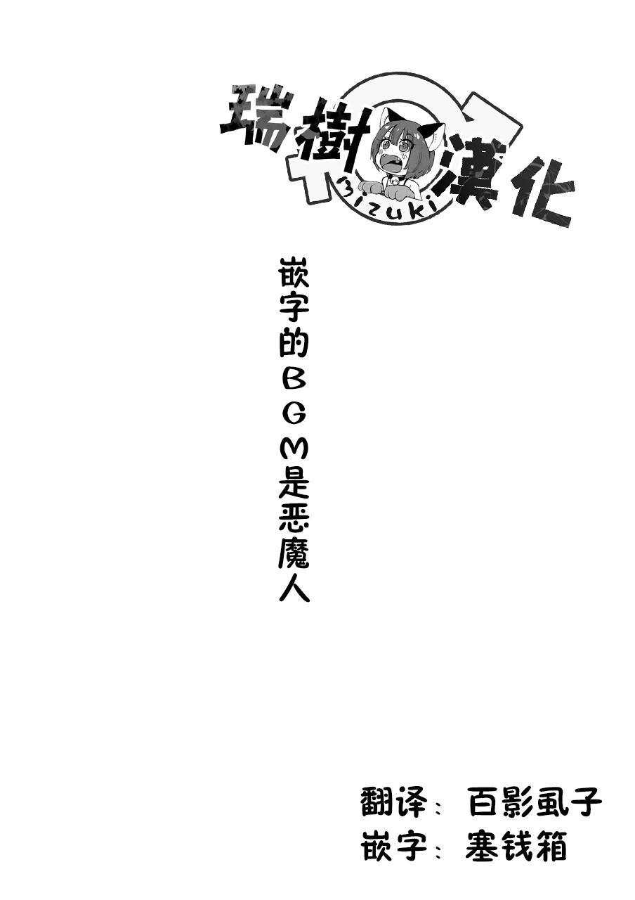 Ore, Bishoujo Senshi Yamemasu 25