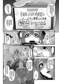 Nikubenki Shoukougun 3 9