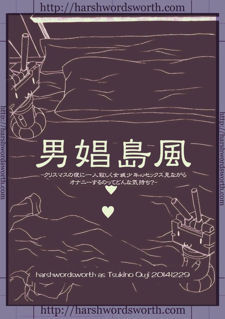 Chou Danshou Shimakaze 15