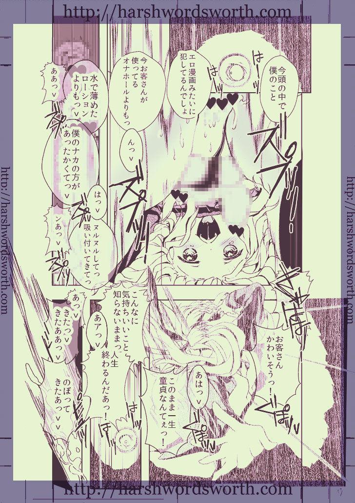 Chou Danshou Shimakaze 34