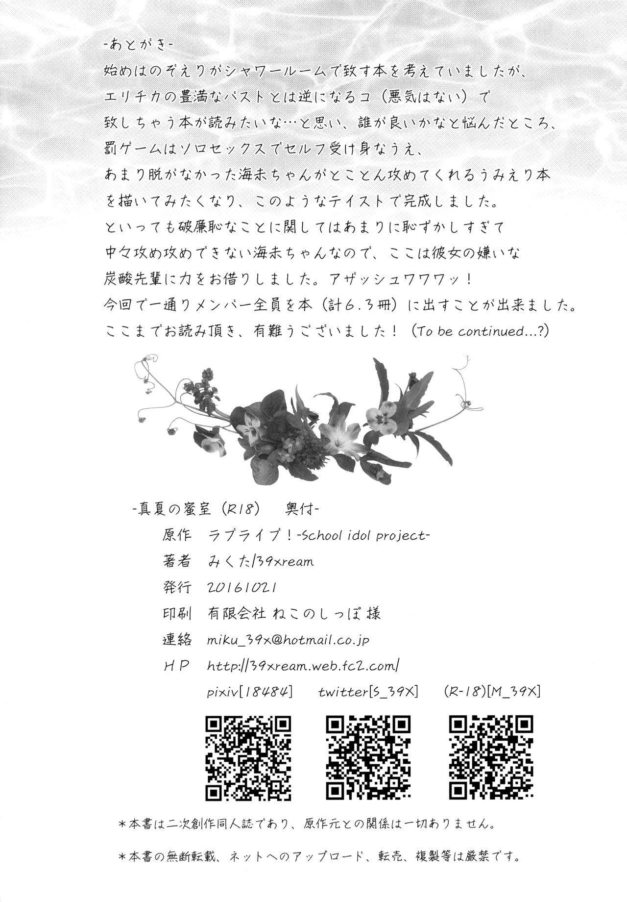 Manatsu no Misshitsu 20