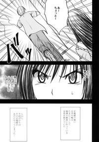 Tada no Haji 2 - The only shame 3