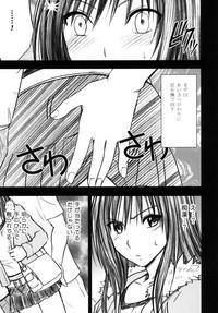 Tada no Haji 2 - The only shame 7