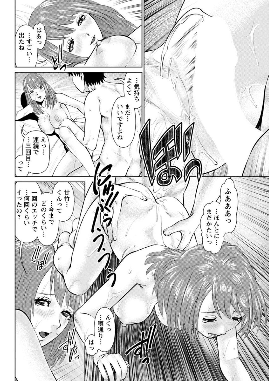 Himitsu no Kissaten Ch. 1-9 107