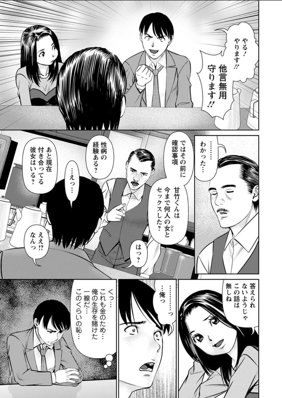 Himitsu no Kissaten Ch. 1-9 10