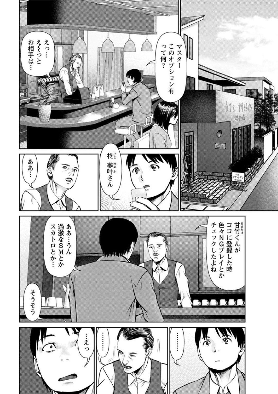 Himitsu no Kissaten Ch. 1-9 113