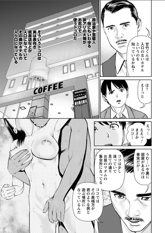 Himitsu no Kissaten Ch. 1-9 12