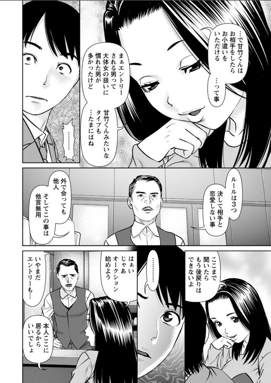Himitsu no Kissaten Ch. 1-9 13
