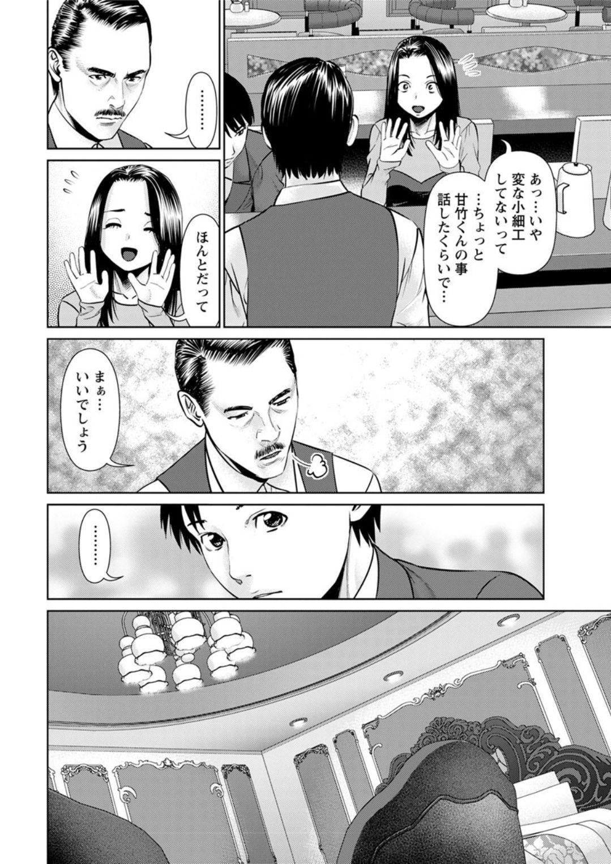 Himitsu no Kissaten Ch. 1-9 151