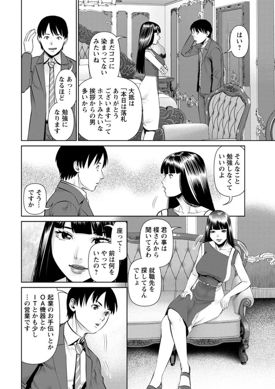Himitsu no Kissaten Ch. 1-9 153