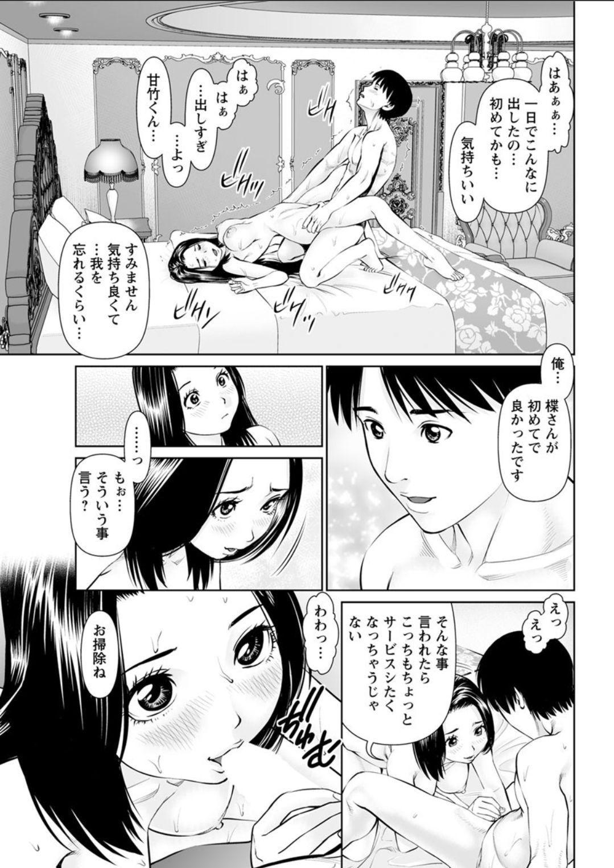 Himitsu no Kissaten Ch. 1-9 32