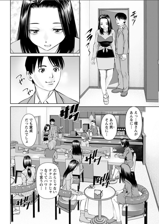Himitsu no Kissaten Ch. 1-9 35