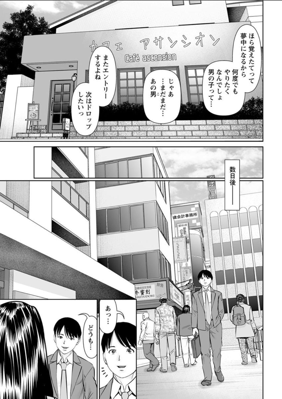 Himitsu no Kissaten Ch. 1-9 36