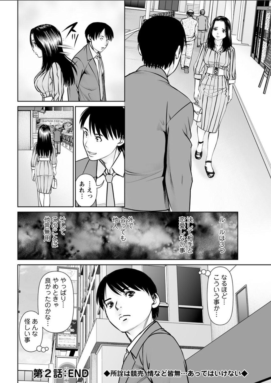 Himitsu no Kissaten Ch. 1-9 37