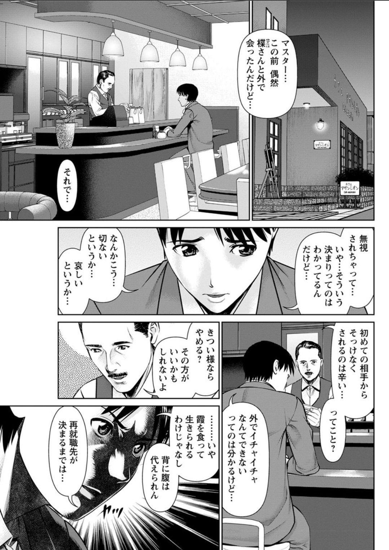 Himitsu no Kissaten Ch. 1-9 42