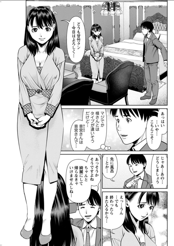 Himitsu no Kissaten Ch. 1-9 44
