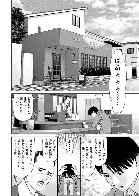 Himitsu no Kissaten Ch. 1-9 5