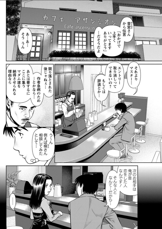 Himitsu no Kissaten Ch. 1-9 61