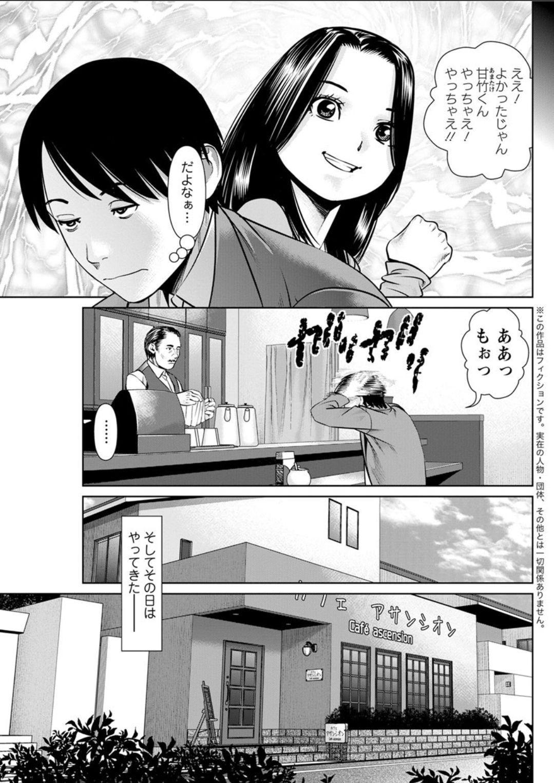 Himitsu no Kissaten Ch. 1-9 62