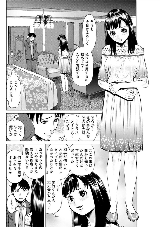Himitsu no Kissaten Ch. 1-9 63