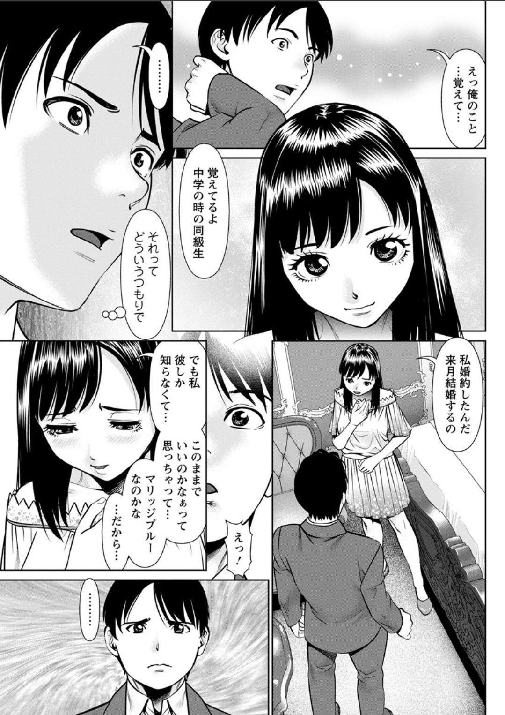 Himitsu no Kissaten Ch. 1-9 64