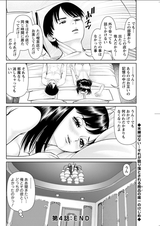 Himitsu no Kissaten Ch. 1-9 75