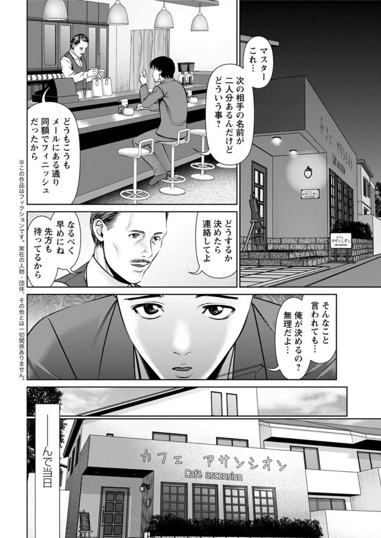 Himitsu no Kissaten Ch. 1-9 77