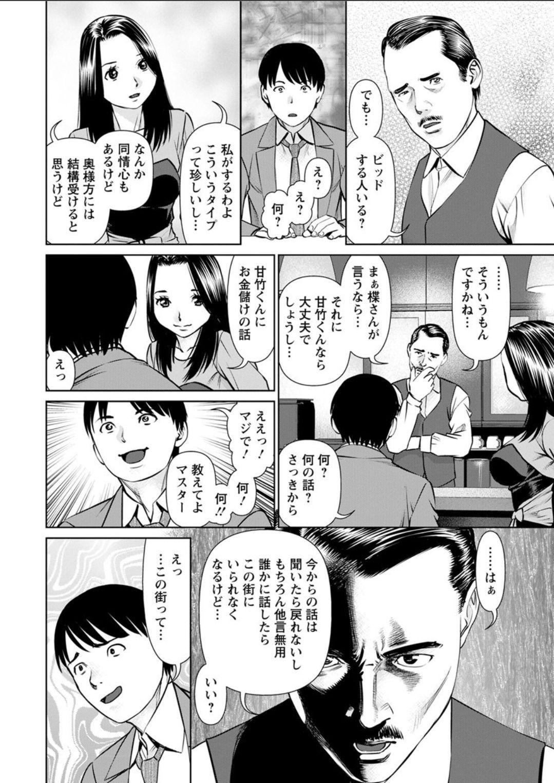 Himitsu no Kissaten Ch. 1-9 7
