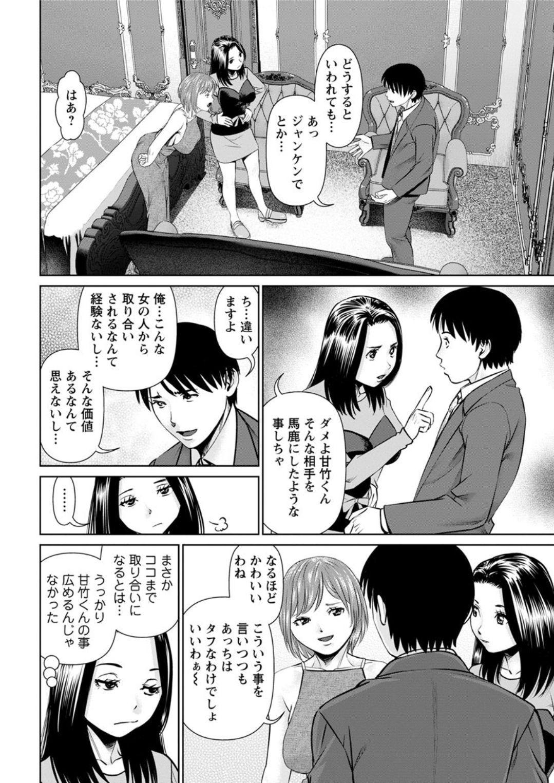 Himitsu no Kissaten Ch. 1-9 79