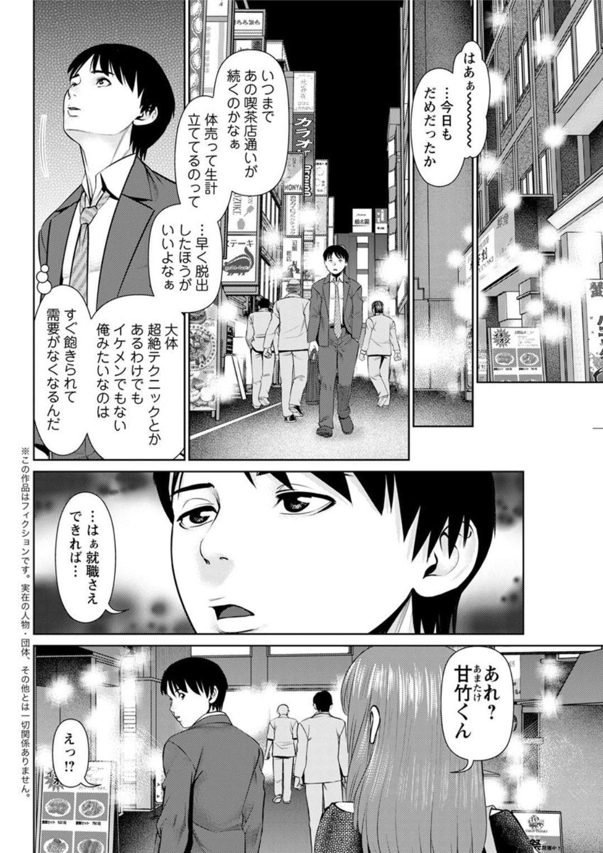 Himitsu no Kissaten Ch. 1-9 95