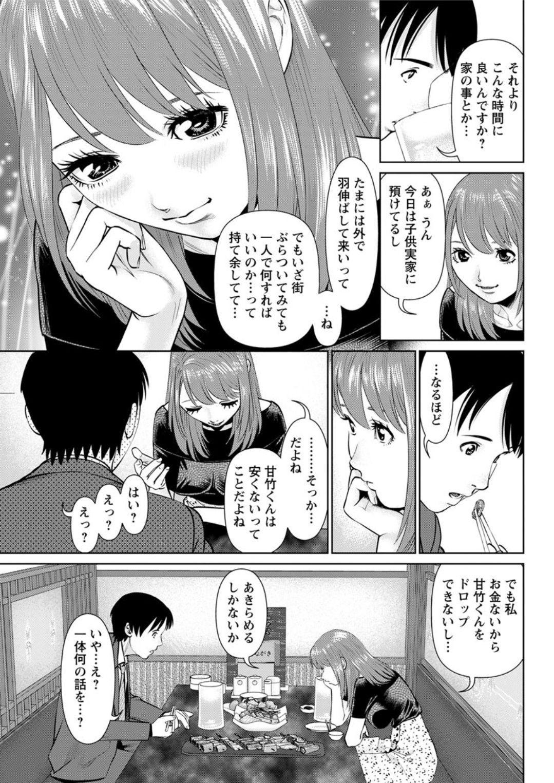 Himitsu no Kissaten Ch. 1-9 98