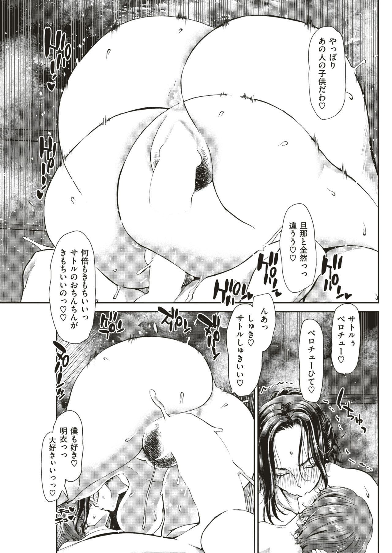 COMIC Shitsurakuten 2019-01 118