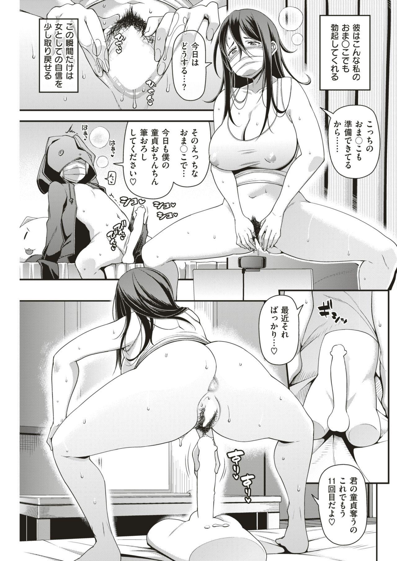 COMIC Shitsurakuten 2019-01 128