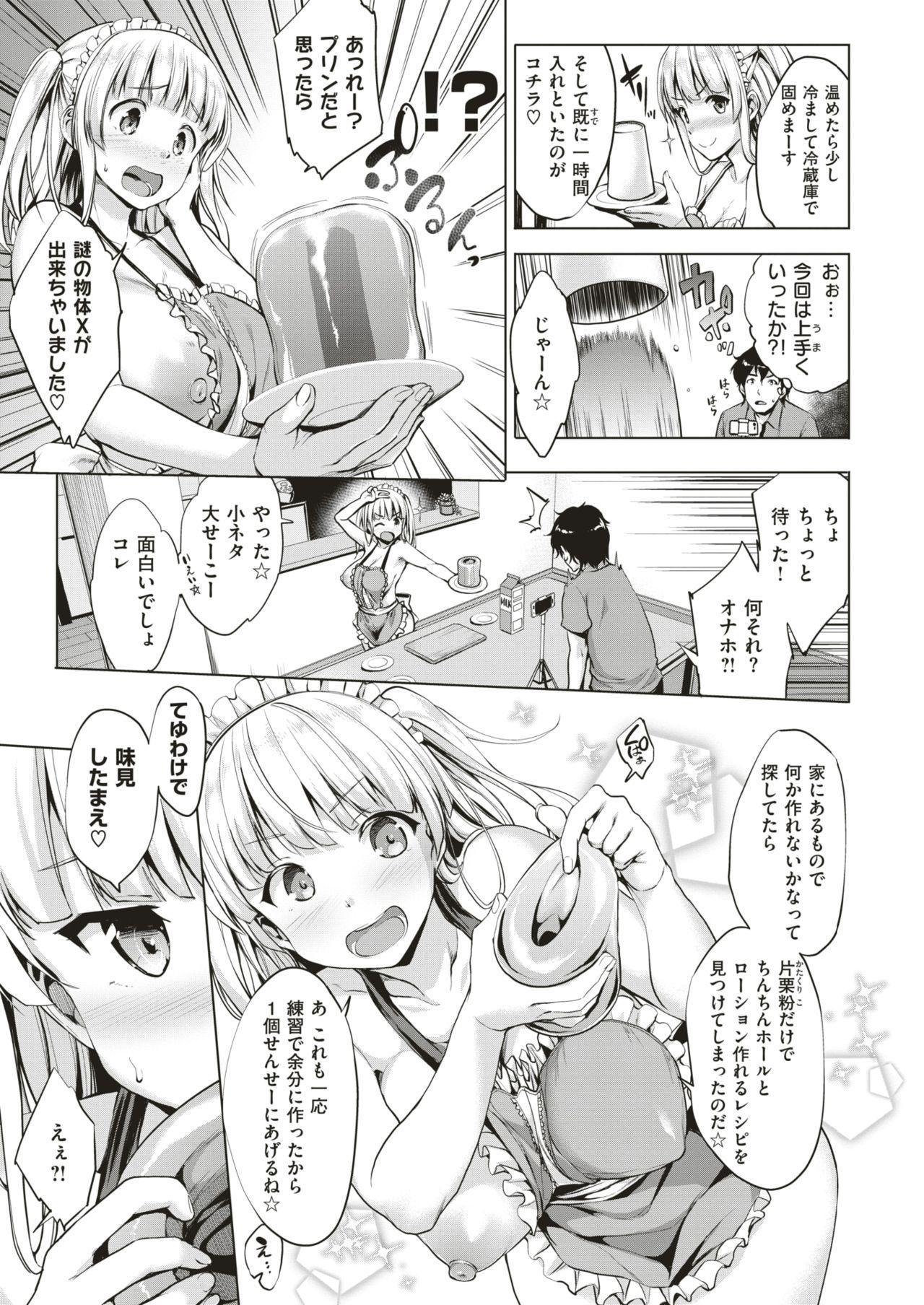 COMIC Shitsurakuten 2019-01 12