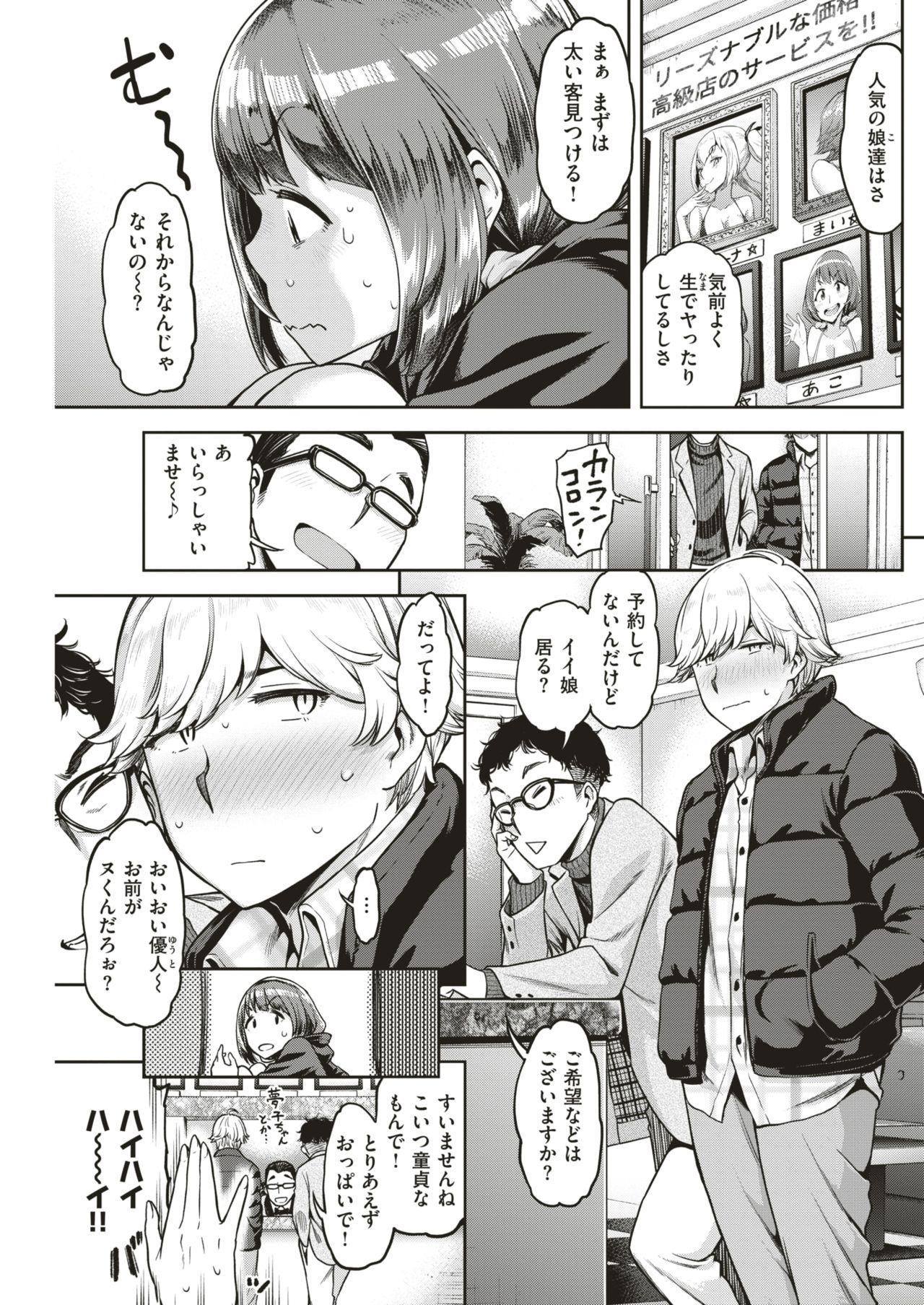 COMIC Shitsurakuten 2019-01 150