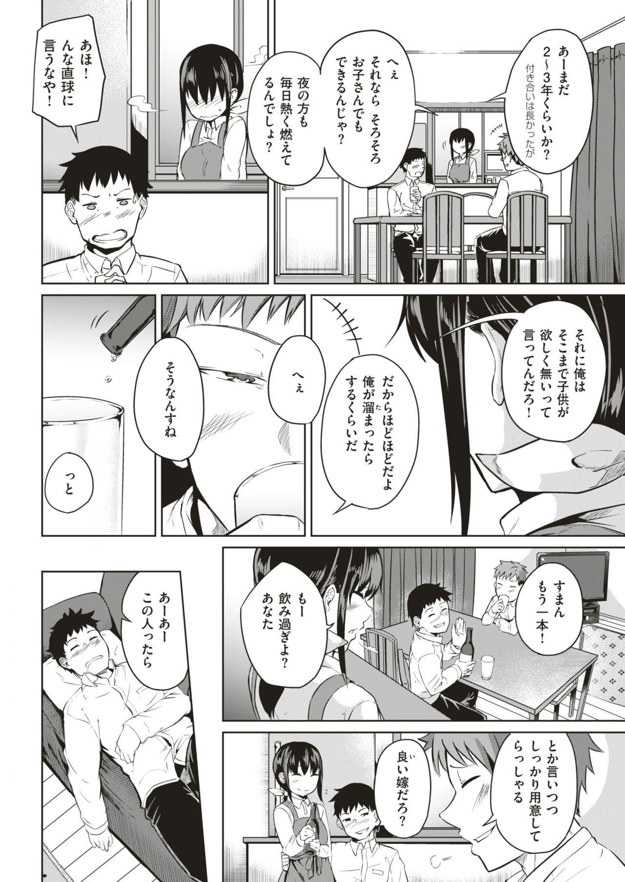 COMIC Shitsurakuten 2019-01 187