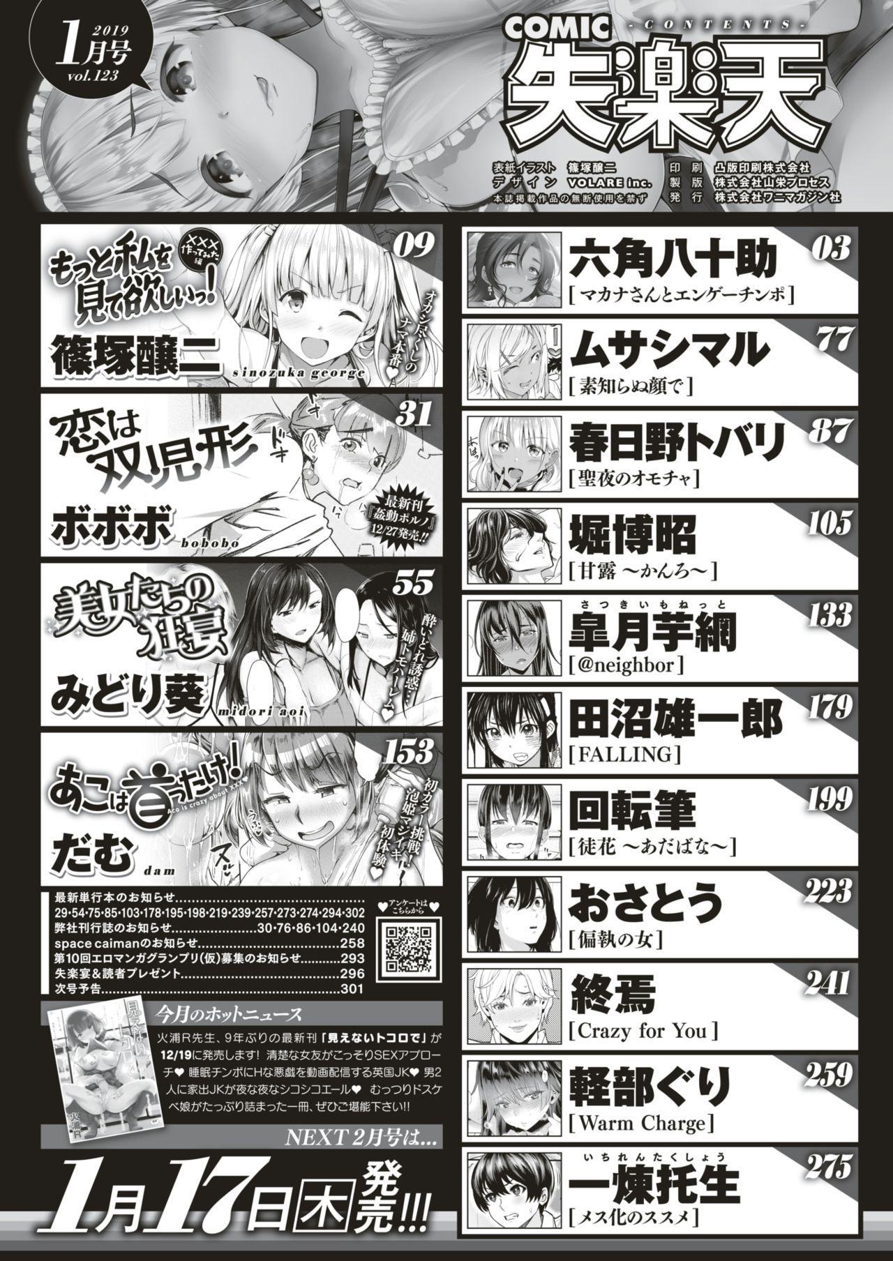 COMIC Shitsurakuten 2019-01 1