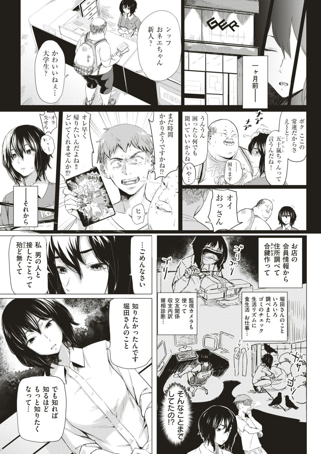 COMIC Shitsurakuten 2019-01 206