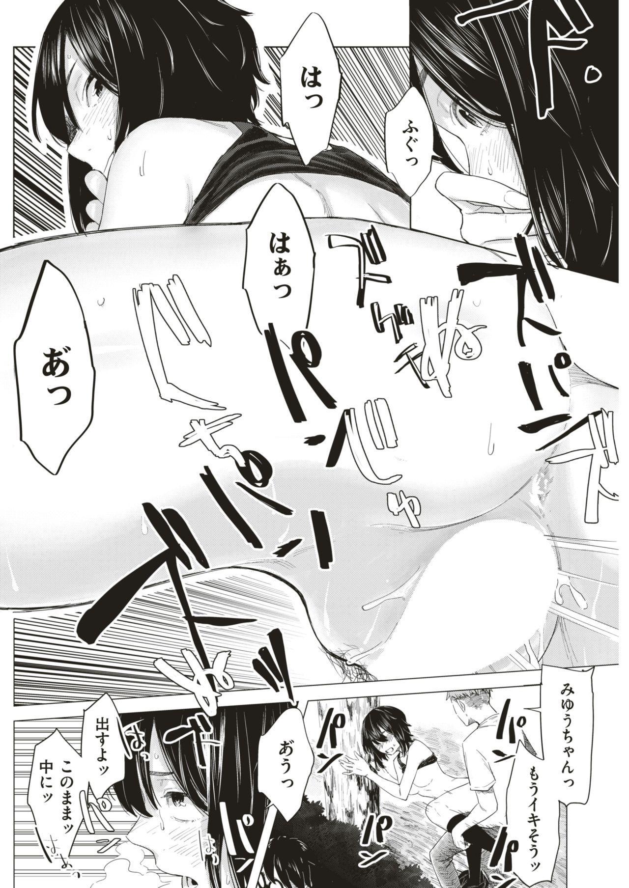 COMIC Shitsurakuten 2019-01 217