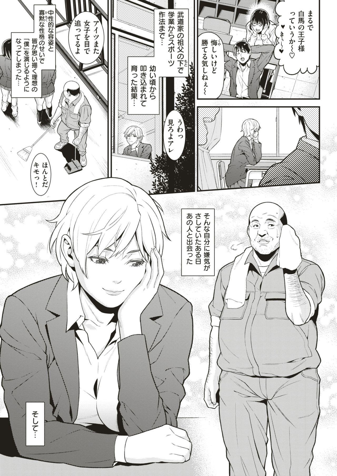 COMIC Shitsurakuten 2019-01 222