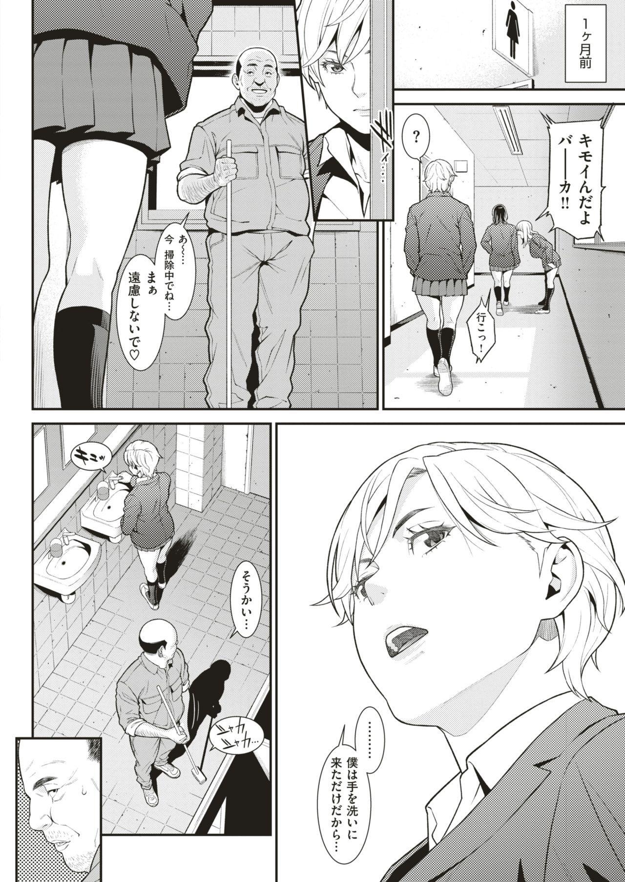 COMIC Shitsurakuten 2019-01 225