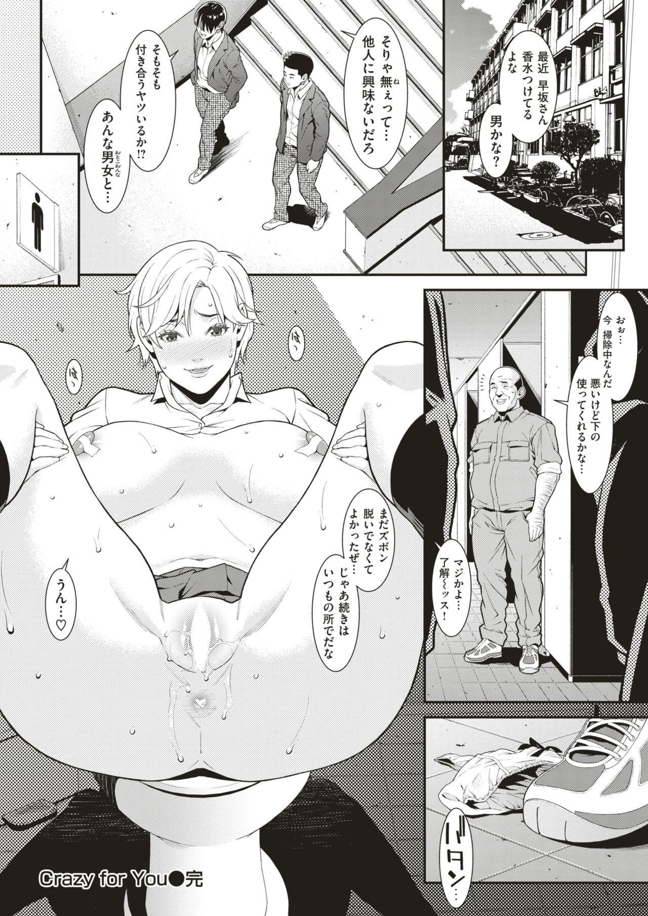 COMIC Shitsurakuten 2019-01 235