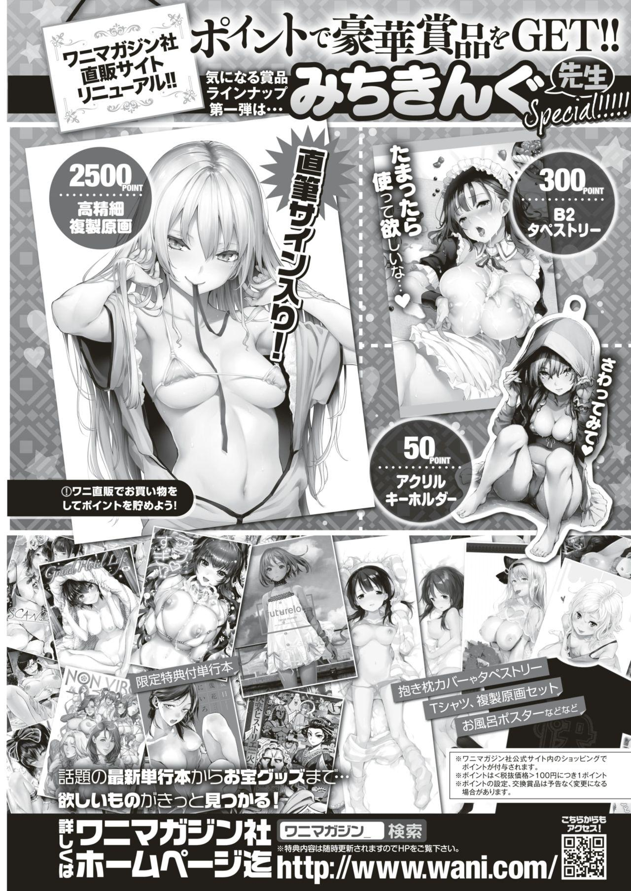 COMIC Shitsurakuten 2019-01 281