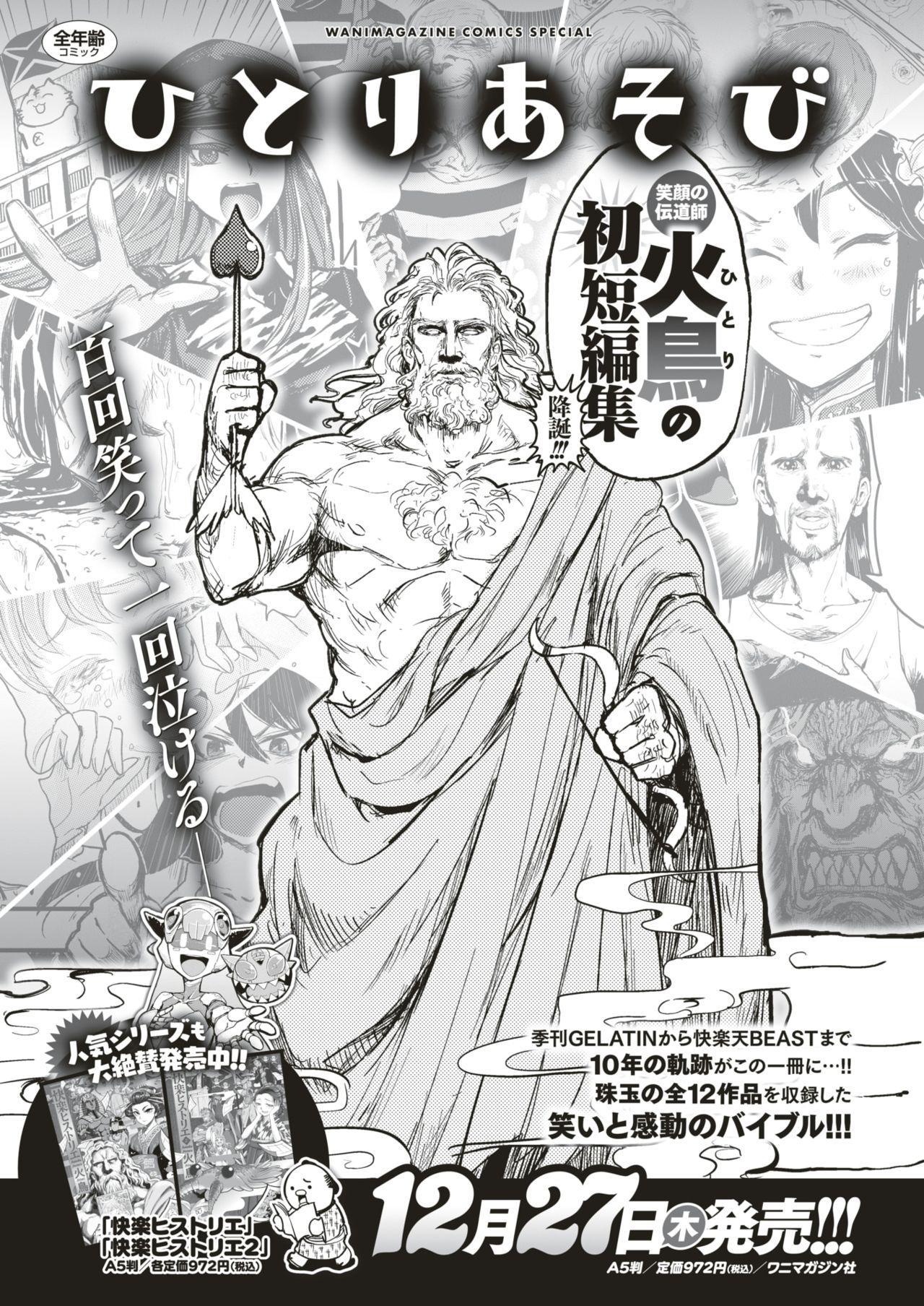 COMIC Shitsurakuten 2019-01 296
